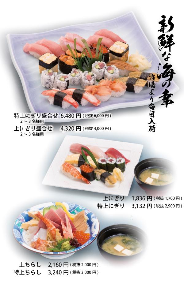市原市 寿司 鮨 八幡屋 海鮮丼