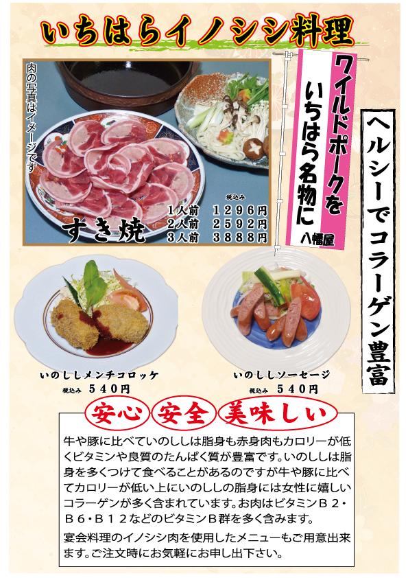 いちはらワイルドポーク 猪 いのししメニュー ジビエ料理
