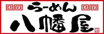 和風鰻麺  八幡屋 市原市のラーメン・つけ麺・鰻スープ